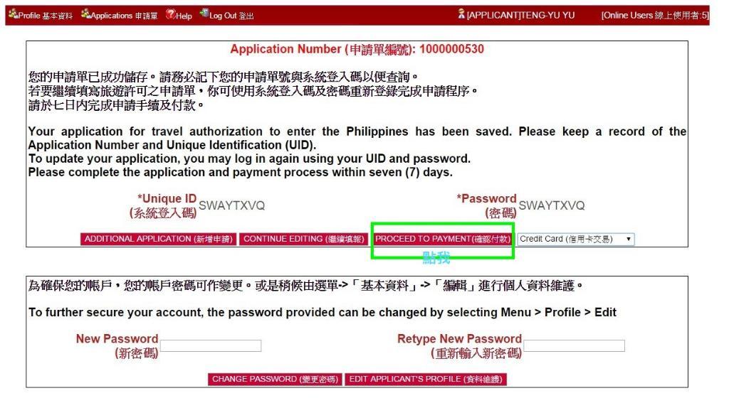 菲律賓電子簽證流程4