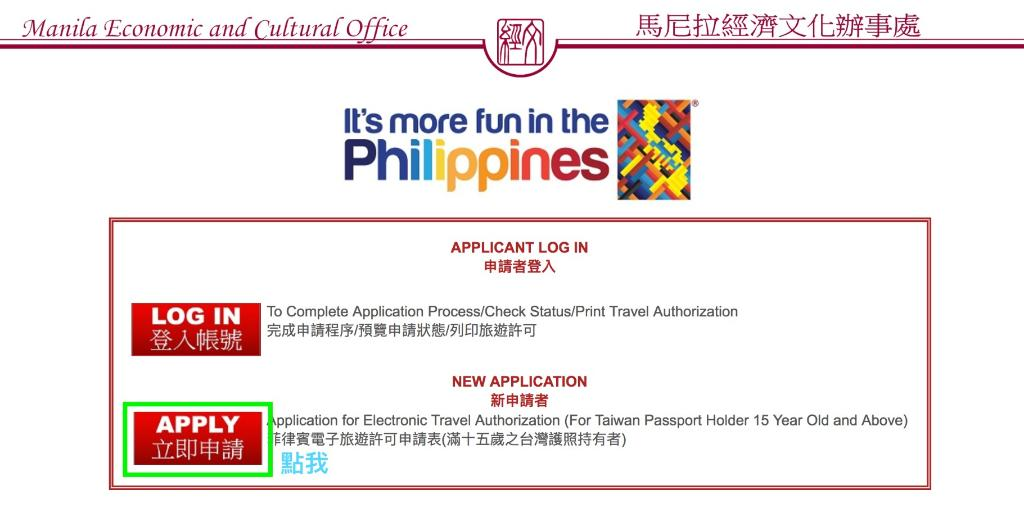 菲律賓電子簽證流程1