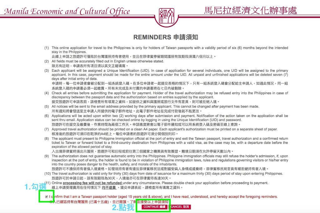 菲律賓電子簽證流程2