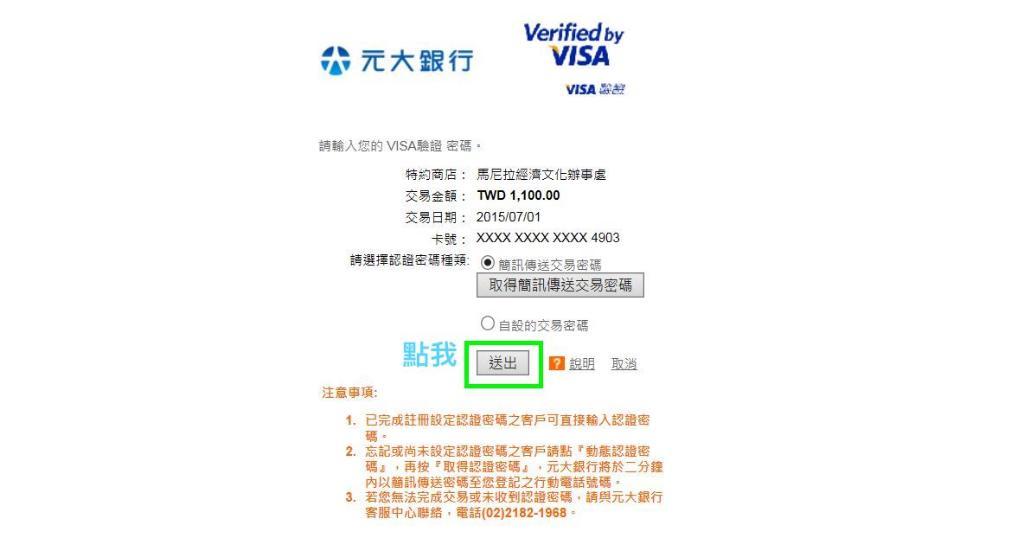 菲律賓電子簽證流程7