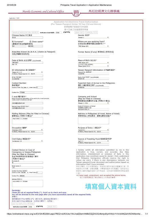菲律賓電子簽證流程3