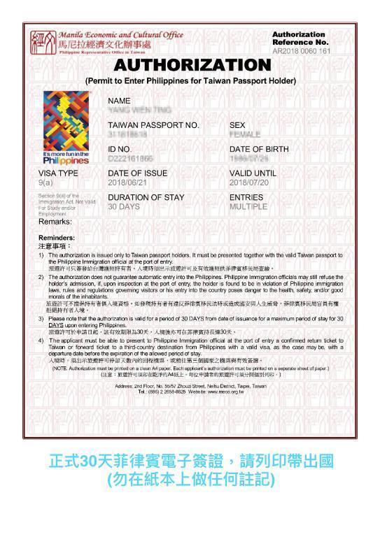 菲律賓電子簽證流程10