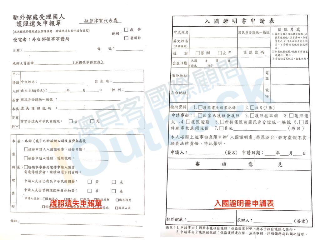 國人護照遺失申報單及入國證明書申請書