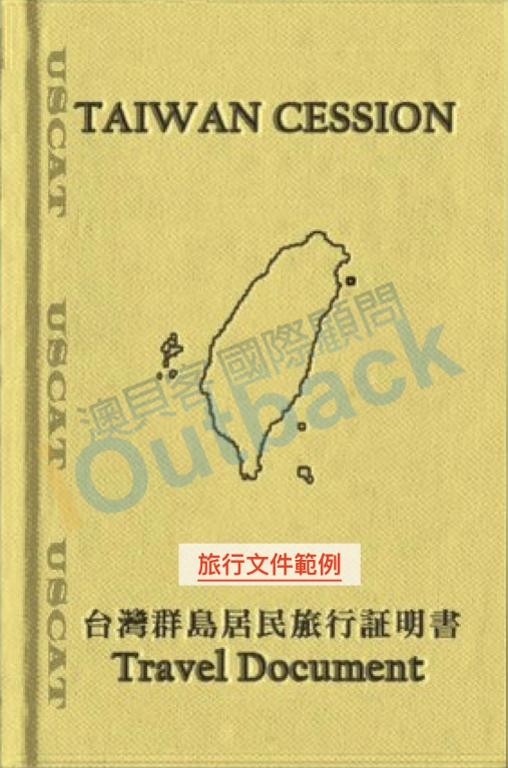 旅行證明 (Travel Document)