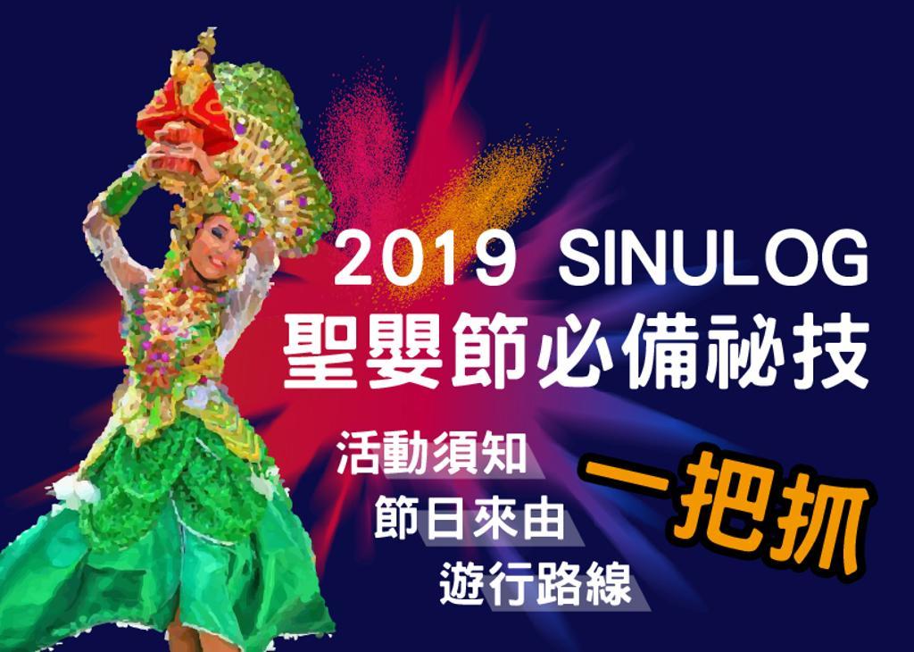 2019 Sinulog 聖嬰節必備祕技 - 活動須知、節日由來、遊行路線一把抓