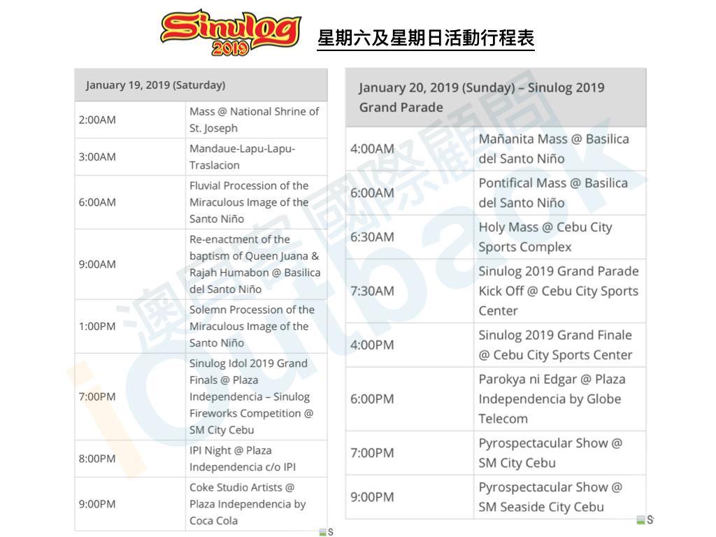 2019 Sinulog活動行程表