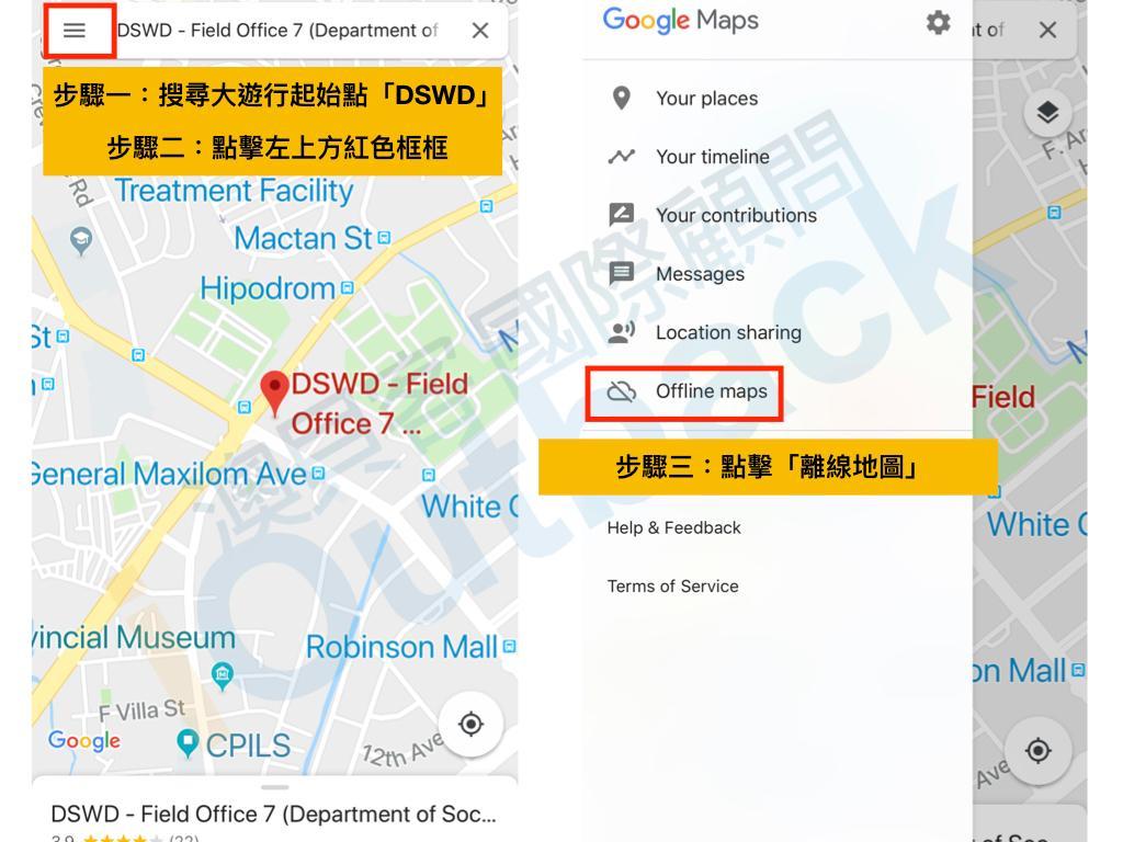 Google離線地圖下載教學一